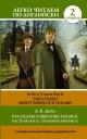 Рассказы о Шерлоке Холмсе. Пестрая лента. Голубой карбункул. Уровень 2